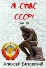 Я спас СССР! Том III
